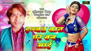 AUDIO LOKGEET बात इज्जत पर बन आई Harinandan Mishra Bhojpuri New Song 2018