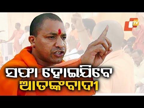 UP CM Yogi Adityanath Targets Congress in Kushinagar