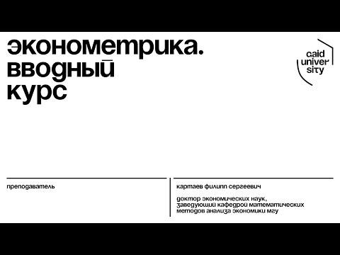 Презентация курса ЭКОНОМЕТРИКА