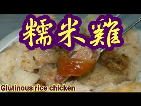 糯米雞Glutinous rice chicken