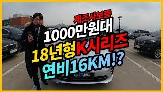 18년형 K5 연비가 16KM!? 가격도 ★전국최저가★…
