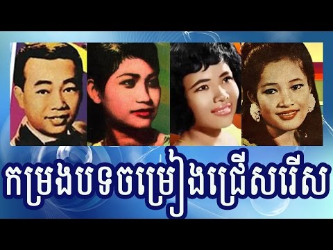 Sin Sisamuth, Pen Ron, Ros Sereysothea and Houy Meas song - Khmer oldies songs