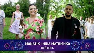 MONATIK і Ніна Матвієнко – ЦЕЙ ДЕНЬ | Святкове шоу