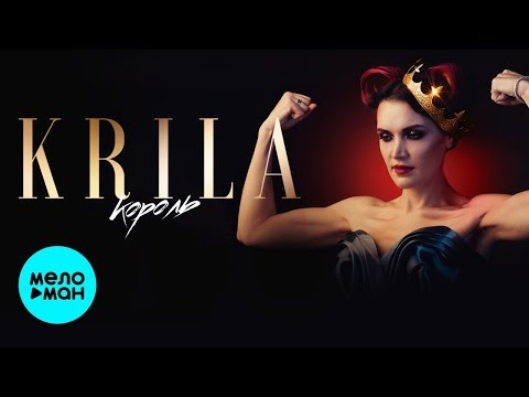 Krila - Король Single
