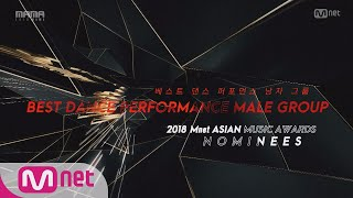 [2018 MAMA] Best Dance Performance Male Group Nominees