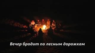 Вечер бродит по лесным дорожкам (Ада Якушева)