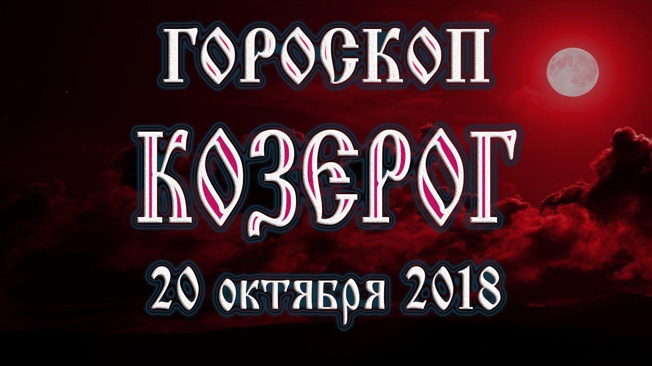 Гороскоп на сегодня 20 октября 2018 года Козерог. Полнолуние через 4 дня