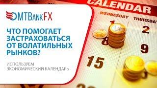 Как экономический календарь помогает застраховаться от волатильных рынков?