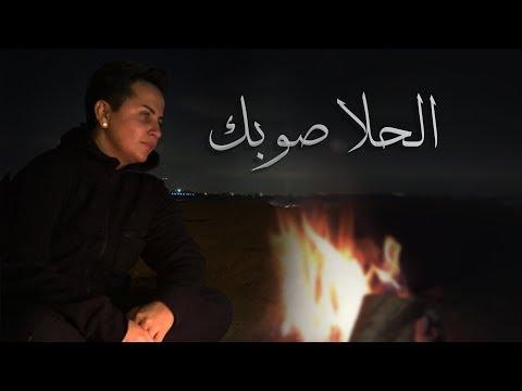 شمه حمدان - الحلا صوبك (حصرياً) | 2018 thumbnail