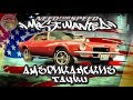 NEED FOR SPEED MOST WANTED ТОЛЬКО АМЕРИКАНСКИЕ ТАЧКИ МОД Muscle Car Mod mp3
