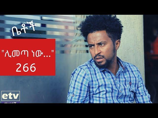 Betoch - Comedy Series Episode 266