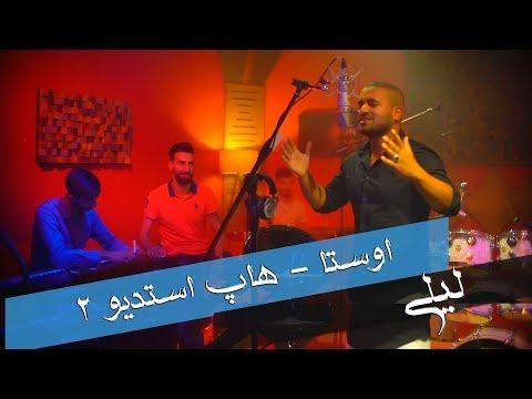 Awesta - Laili (medley) (Клипхои Афгони 2019)