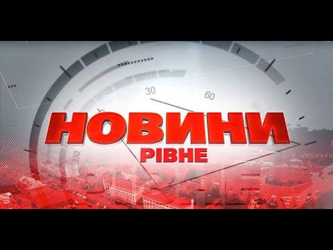 Сфера-ТВ: Новини Рівного та області від 7 серпня 2020 року