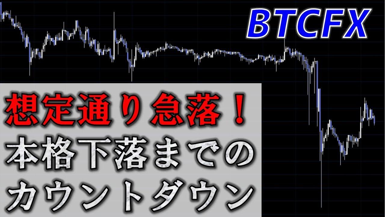 【BTC】想定通り急落!本格下落へのカウントダウン(2018年10月30日)
