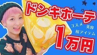 【1万円】はじめてのドンキ購入品紹介♡〜コスメ・美容・桜アイテム〜