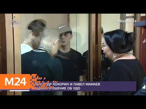 Мамаев и братья Кокорины попросили об УДО - Москва 24