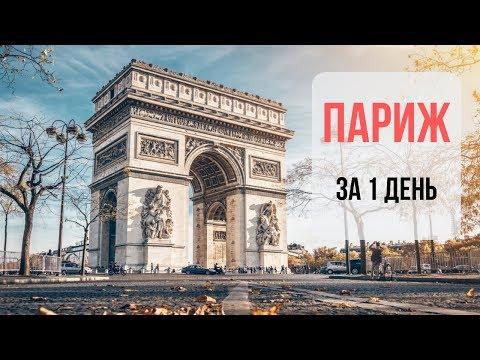 Париж и его достопримечательности за один день