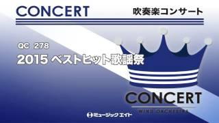《吹奏楽コンサート》2015ベストヒット歌謡祭(名古屋芸術大学ウィンドオーケストラ 指揮:竹内雅一)