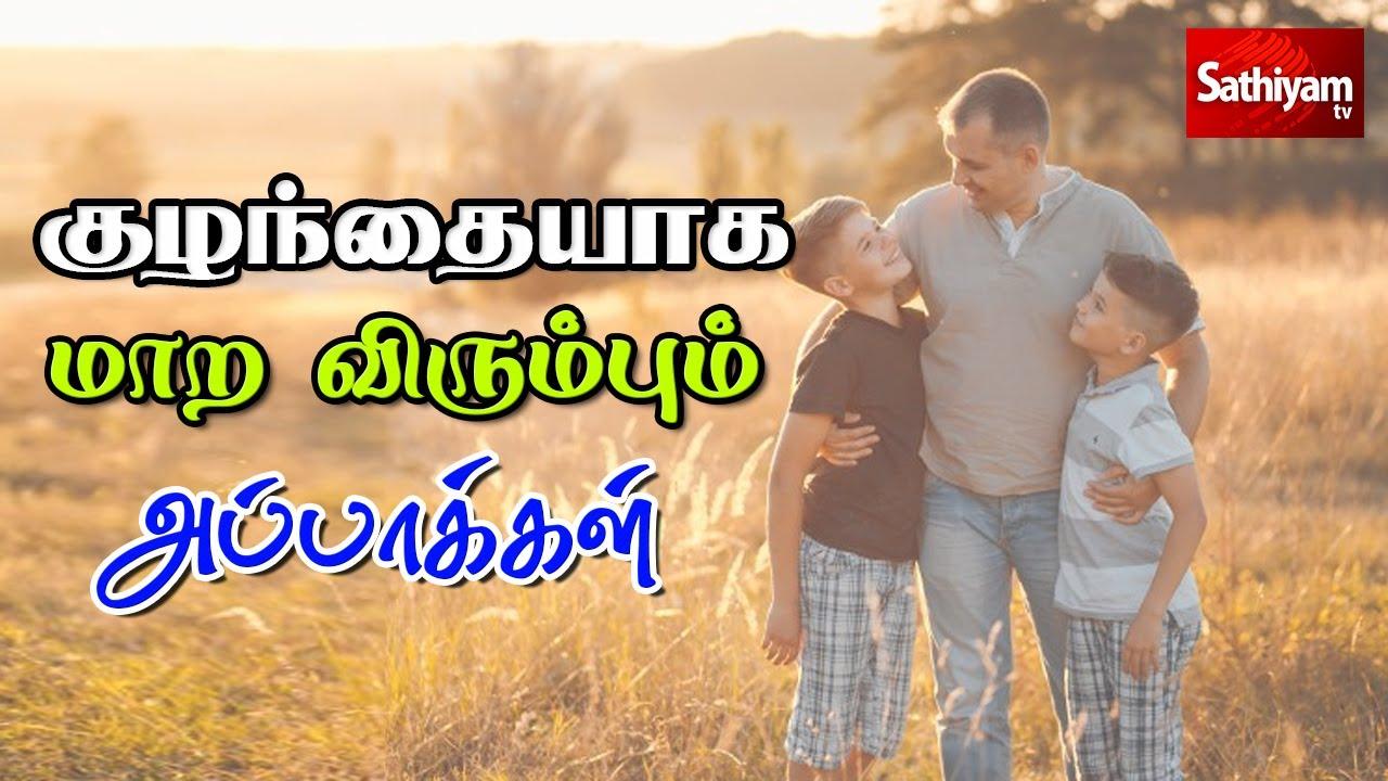 குழந்தையாக மாற விரும்பும் அப்பாக்கள் | Fathers Day | Sathiyam Special Story | SathiyamTV