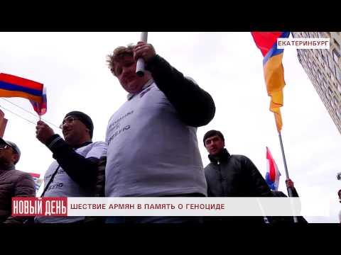 Шествие армян в Екатеринбурге в память о геноциде