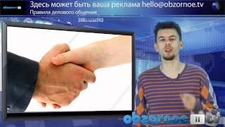 видео Психология делового общения для современного бизнеса
