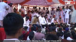 🔴 [LIVE] Thathari Gate (Batala) Kusthi Dangal 17June 2019