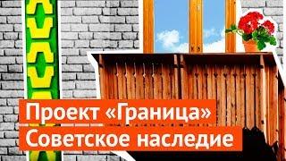 Что стало с советскими панельками в России и Литве