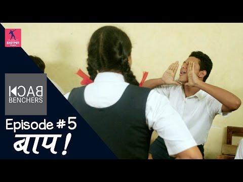 Back Benchers Season 1| Episode #5 | Baap