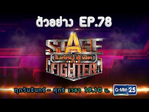 ย้อนหลัง ตัวอย่าง EP.78 l Stage Fighter ไมค์หมู่ สู้ ฟัด 2017 วันที่ 21 มิ.ย. 60