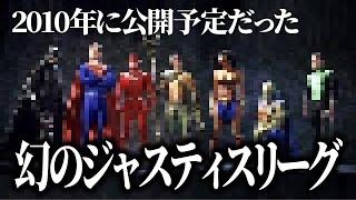 【幻の】2010年に公開予定だったジャスティスリーグのキャラ画像が判明!