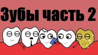 Зубы 2 (мультфильм)