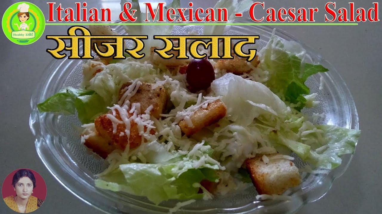 Italian Mexican Caesar Salad With Croutons In Hindi इट ल यन व म क स कन स जर सल द Healthy Tasty