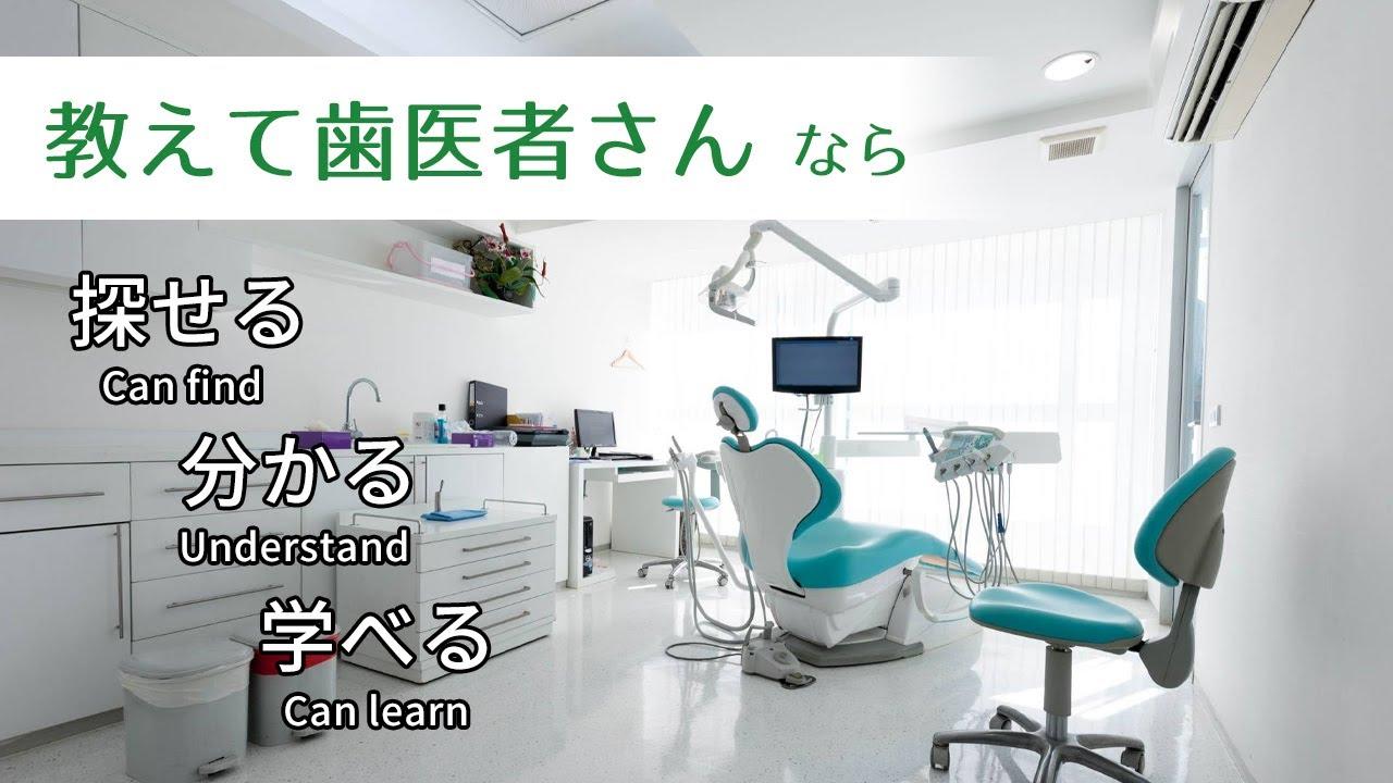 歯医者 名護 市