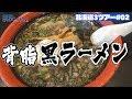 函館塩ラーメンの裏側、黒いラーメンもすする【北海道3ツアー#02】