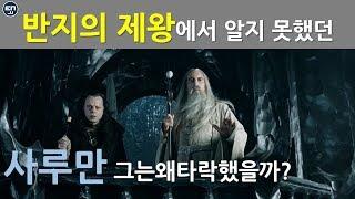 반지의 제왕에서 알지 못했던 사루만 그는 왜 타락했을까?