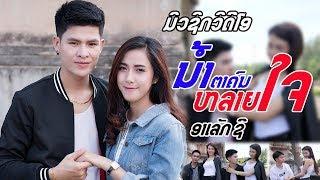 ນ້ຳຕາຄົນຫລາຍໃຈ  ອາເລັກຊີ, น้ำตาคนหลายใจ อาเลักชี, Num ta khon lai chai Alex Official MV