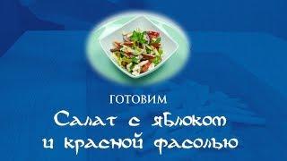 Салат с красной фасолью и яблоком | Канал общих интересов