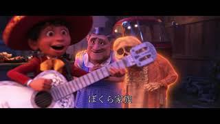 "Hiiro Ishibashi - 音楽はいつまでも (From ""Coco"")"