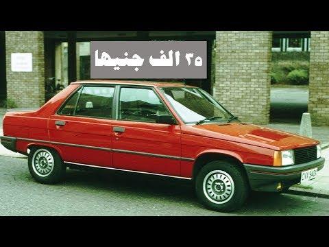 ملك السيارات شلل وانهيار الا سعار بسوق السيارات رينو ب الف جنيها حلقة 209