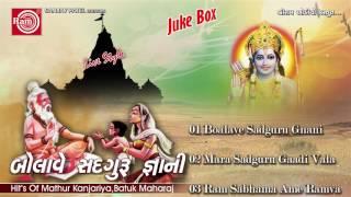 New Gujarati Bhajan 2016 | Bolave Sadguru Gnani | Audio Song | Mathur Kanjariya