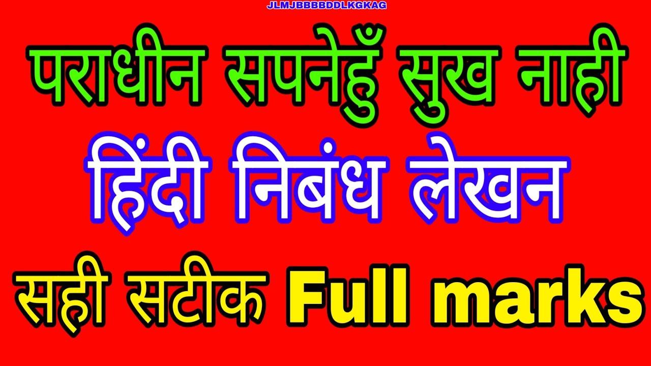 पराधीन सपनेहु सुख नाही nibandh lekhan Hindi Pradhin sapnehu sukh nahi par Hindi nibandh lekhan