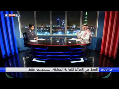 قرار بحصر العمل في المراكز التجارية المغلقة بالسعوديين والسعوديات  - نشر قبل 5 ساعة