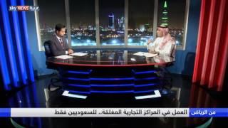 قرار بحصر العمل في المراكز التجارية المغلقة بالسعوديين والسعوديات