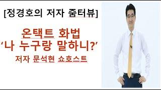 [정경호의 저자 줌터뷰] '온택트 화법, 나 누구랑 말하니?' 저자 문석현 - 글을 잘 쓰면 말을 잘 한다?, 유투브 '재미'가 중요하다..