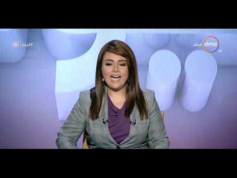 اليوم – حلقة الخميس مع (سارة حازم) 5/3/2020 – الحلقة الكاملة