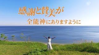 ゴスペル音楽「感謝と賛美が全能神にありますように」神の光の中で生きる ミュージックビデオ