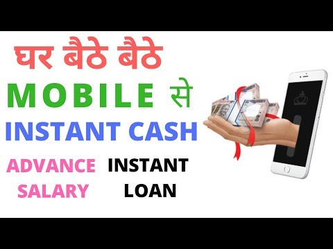 Instant Personal Loan At Home || Salary Advance II Flex Salary || GR K Videos