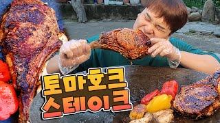 고기 먹고싶은날! 빅사이즈 토마호크 고기 먹방~!! 리…