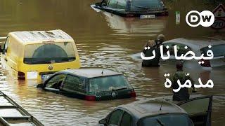 وثائقي | ألمانيا: تبعات الفيضانات | وثائقية دي دبليو