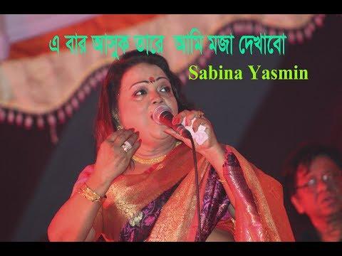 তারে আমি মজা দেখাবো Sabina Yasmin live sho...